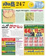 West Godavari District