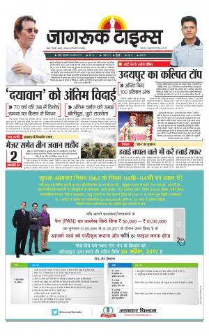28-Apr-2017 Epaper Jagruk times