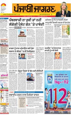 HoshiarpurPunjabi jagran News : 29th April 2017