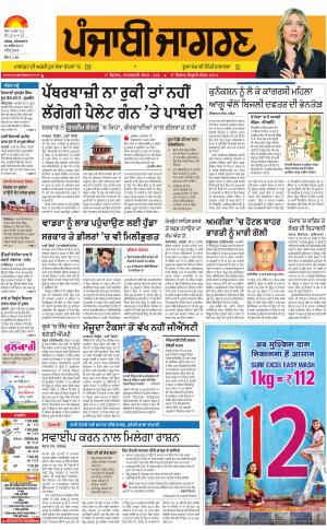 AMRITSARPunjabi jagran News : 29th April 2017