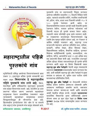 Maharashtra Book of Records (महाराष्ट्र बुक ऑफ रेकॉर्ड्स) - संपादक: डॉ. सुनील दादा पाटील - May 2017