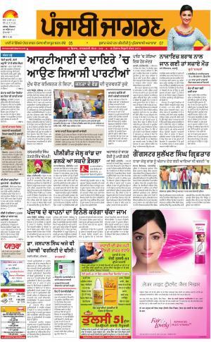 HoshiarpurPunjabi jagran News :30th April 2017
