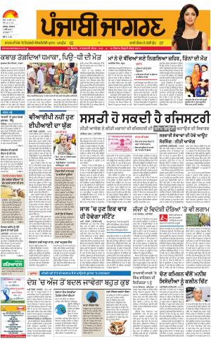 Sangrur\BarnalaPunjabi jagran News :01st April 2017
