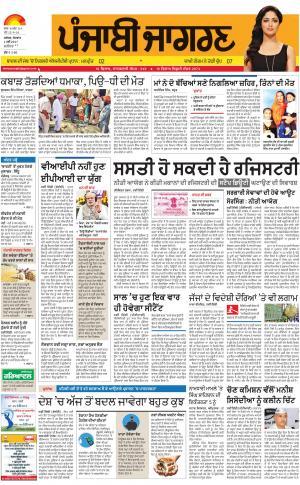 JALANDHAR DehatPunjabi jagran News :01st May 2017