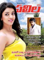 Saras Salil Telugu