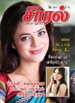 Saras Salil Tamil