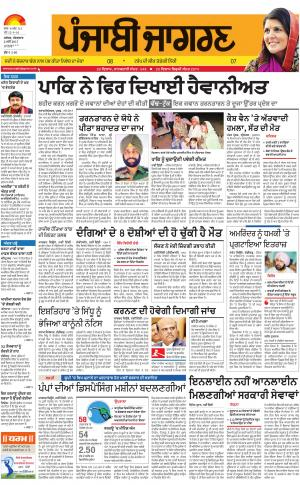 Sangrur\BarnalaPunjabi jagran News :02nd May 2017