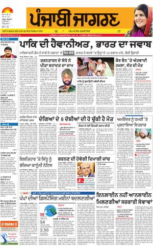 TarantaranPunjabi jagran News :02nd May 2017