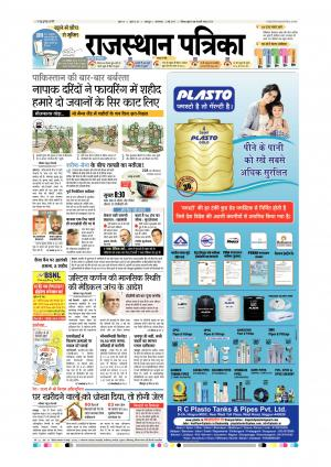 Udaipur City Edision