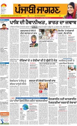 JagraonPunjabi jagran News :02nd May 2017