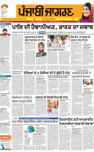 JALANDHAR DehatPunjabi jagran News :02nd May 2017