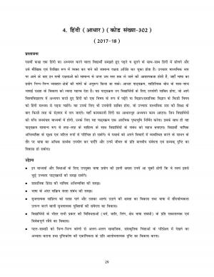 CBSE Class 11 Hindi Core Syllabus 2017-18