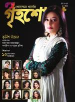 Grihshobha Bangla