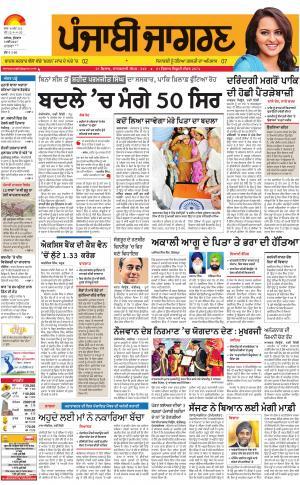 Sangrur\Barnala : Punjabi jagran News :03rd May 2017