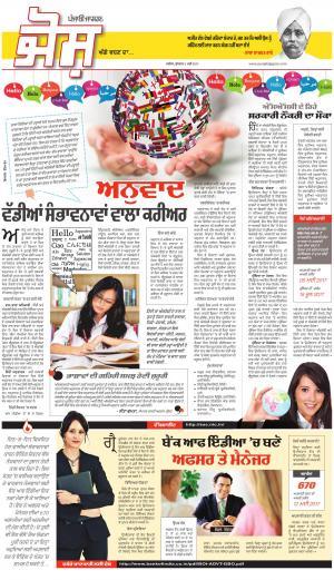 SUPPLEMENT : Punjabi jagran News :03rd May 2017
