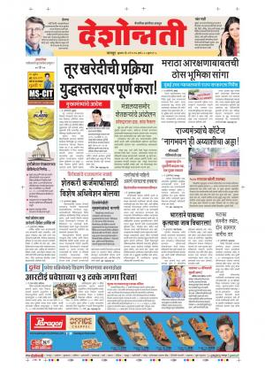 3rd May Nagpur