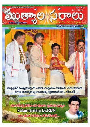 Telugu Muthyalasaralu- May -2017