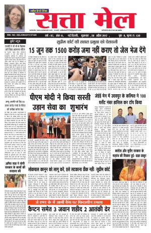 SATTA MAIL DATED 28.04.2017