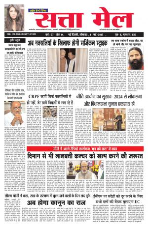 SATTA MAIL DATED 01.05.2017