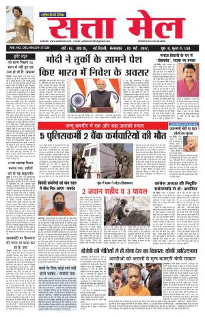 SATTA MAIL DATED 02.05.2017