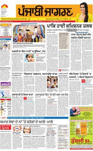 DOABAPunjabi jagran News :04th May 2017