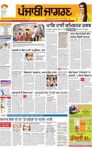 JagraonPunjabi jagran News :04th May 2017