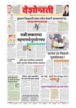 4th May Nagpur