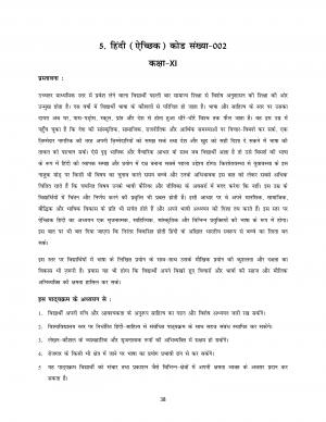 CBSE Class 11 Hindi Elective Syllabus 2017-18