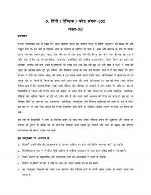 CBSE Class 12 Hindi Elective Syllabus 2017-18