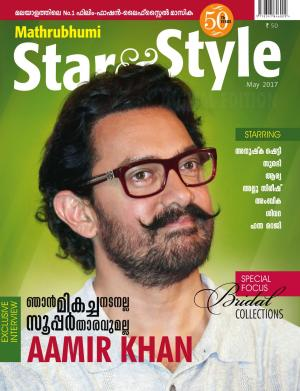 Star & Style-2017 May
