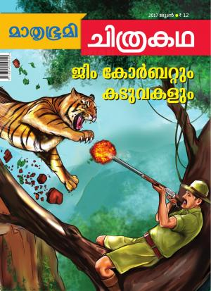 Mathrubhumi Chithrakatha - 2017 June