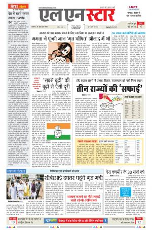 LN STAR DAILY  friday
