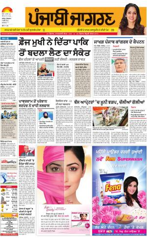JALANDHAR : Punjabi jagran News : 5th May 2017