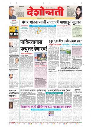 5th May Nagpur
