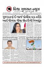 Vishva Gujarat