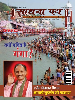 Spiritual Guru Shri Sudarsan Ji Maharaj & Ganga Special Issue June 2013 - Read on ipad, iphone, smart phone and tablets.