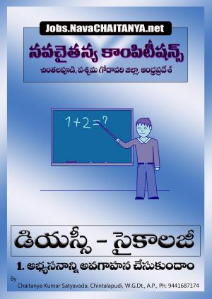 Best human psychology books in telugu