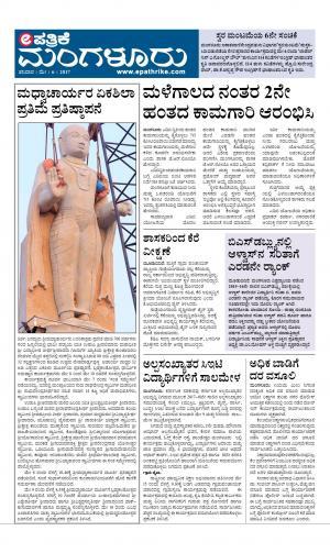 ePathrike Mangalore