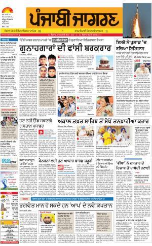 Amritsar : Punjabi jagran News : 6th May 2017