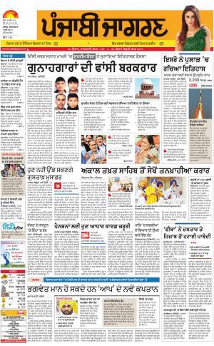Patiala : Punjabi jagran News : 6th May 2017