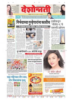 06th May Bhandara