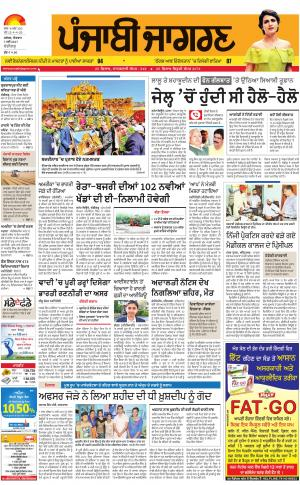 ChandigarhPunjabi jagran News : 7th May 2017