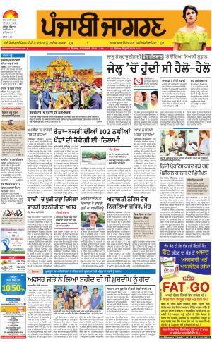 JagraonPunjabi jagran News : 7th May 2017