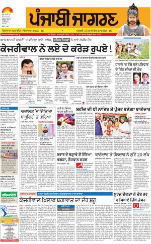 Malwa : Punjabi jagran News : 8th May 2017