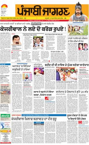 Sangrur\Barnala : Punjabi jagran News : 8th May 2017