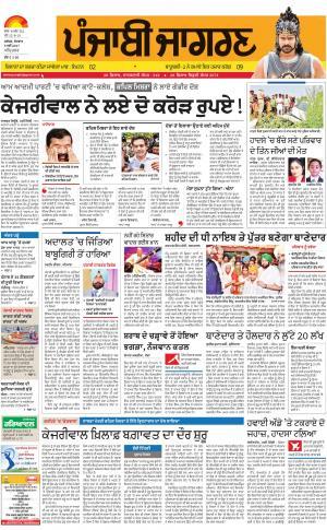 Amritsar : Punjabi jagran News : 8th May 2017