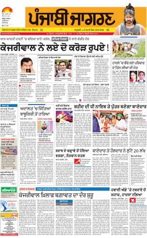 Chandigarh : Punjabi jagran News : 8th May 2017