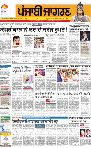 LUDHIANA : Punjabi jagran News : 8th May 2017