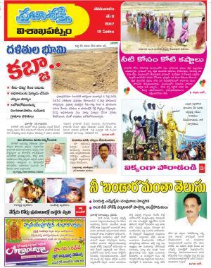 Vijayawada Rural