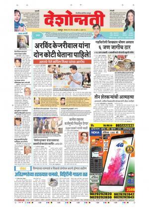 8th May Nagpur